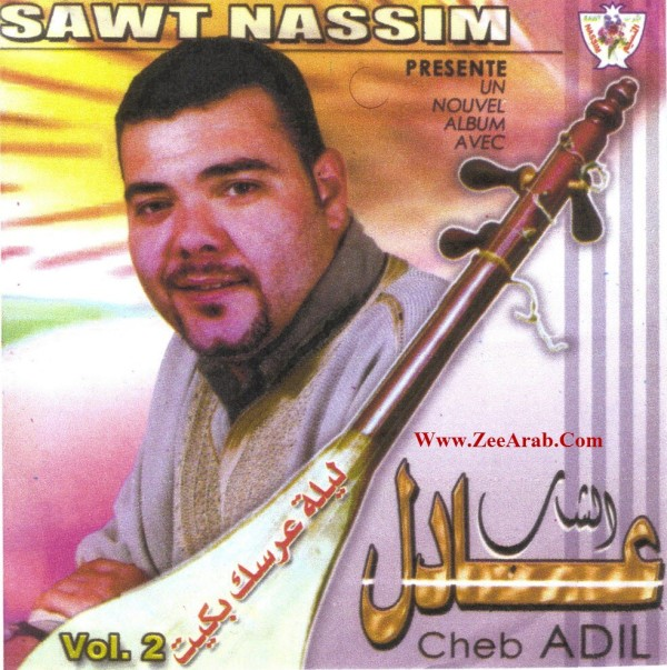 Adil-El-Miloudi-Lilate-3arssak-ana-Bkit-SAWT NASSIM